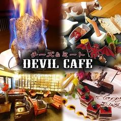 DEVIL CAFE デビルカフェ 栄店の写真