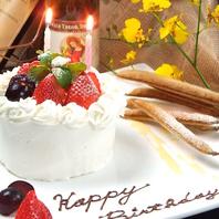 誕生日・記念日に… ☆自家製ケーキ☆