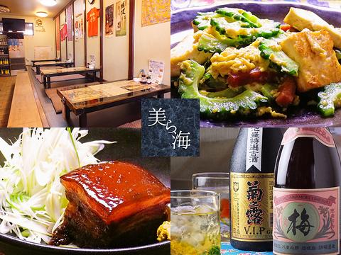 埼玉にある沖縄の雰囲気漂う店内でおいしい料理も★アラカルトも40種類以上♪