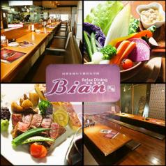 Relax Dining Bian リラックスダイニング ビアン