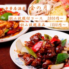 中華居酒屋 金の月 水天宮前店の写真
