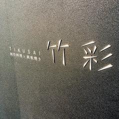 創作料理と鉄板焼き 竹彩 ガーデンテラス宮崎イメージ