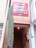 タイかぶれ食堂の雰囲気3