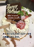 【ホールケーキご用意致します!】