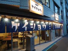 大衆酒場ケイショウ 立川店の雰囲気1