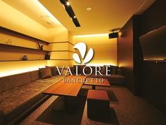バローレ バンケット VALORE BANCHETTOの写真