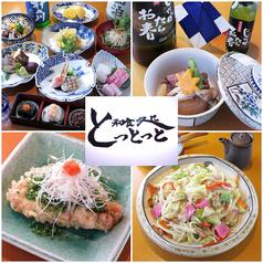 和食処 とっとっとの写真