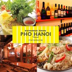 フォーハノイセカンド PHOHANOI second 浜松板屋町店の写真