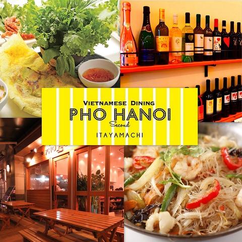 野菜たっぷりヘルシーに!本格ベトナム料理を堪能!!