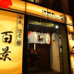 蕎麦 酒 肴 百景 葛西店の雰囲気1