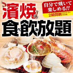 濱焼北海道魚萬 姫路北口みゆき通り店特集写真1