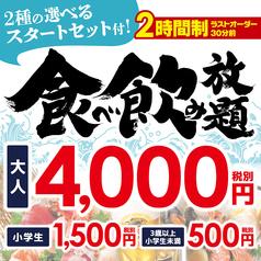 目利きの銀次 八王子南口駅前店のコース写真