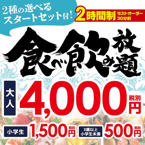 《2H厳選グランドメニュー食べ飲み放題》【大人4000円(税抜)】(2名様〜)
