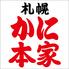 札幌かに本家 秋田店のロゴ