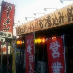 らーめん 華小屋 本店のおすすめポイント1