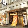 酒肴 とと海月市 岡元町店のおすすめポイント2
