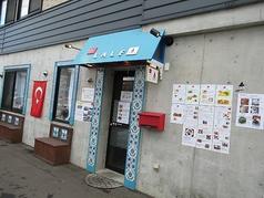 トルコカフェ&レストラン ラーレ LALEの写真