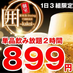 居酒屋 囲 kakoi 千葉駅前店のおすすめ料理1