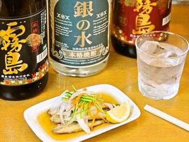 立ち呑み 木村屋のおすすめ料理1