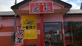 中国料理 家和の雰囲気3