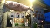 網元料理 徳造丸 魚庵の詳細