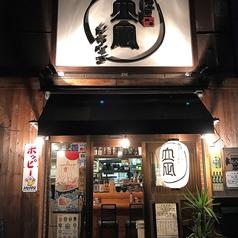 立飲み 凪 なぎ nagiの写真