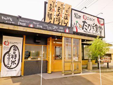 まいどおおきに福井たかぎ食堂の雰囲気1