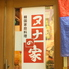 韓国家庭料理 ヌナの家のロゴ
