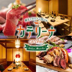 肉バル カテリーナ 赤坂店の写真