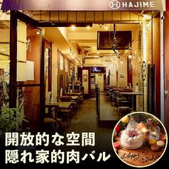 ワンコインフレンチ hajime 広島立町店特集写真1