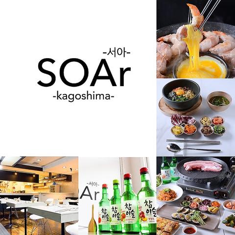 """""""韓国料理 SOAr ソア 鹿児島店"""""""