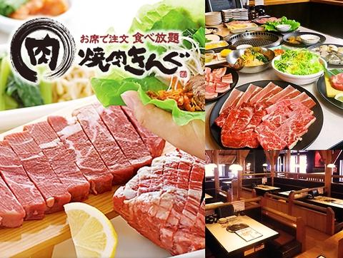 全142席、豊富なメニューでお腹を満たせる焼き肉食べ放題スタイルのお店!