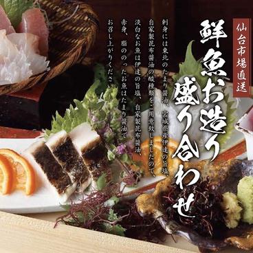 東北 うまいもの 地酒 三枡三蔵 はなれのおすすめ料理1