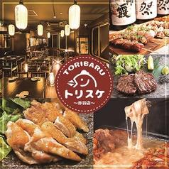 TORIBARU トリスケ 赤羽店の写真
