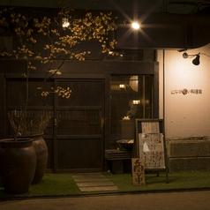 山芋の多い料理店 西葛西の写真