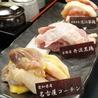 地鶏専門店 かしわのおすすめポイント3