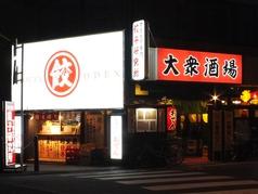 餃子研究所 南町店の写真