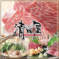 肉炉端 清田屋 三宮店の写真