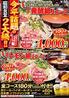 昭和食堂 菰野店のおすすめポイント2