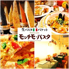 モッチモ・パスタ 高知御座店の写真