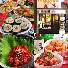 減塩キムチと韓国惣菜 大邱 てぐの写真