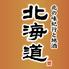 北海道 広島駅前店のロゴ