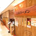 三福ラーメンの雰囲気1