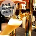 【単品飲み放題】50種1500円/70種2000円★ワイン・生ビール・カクテル・サングリアなど…
