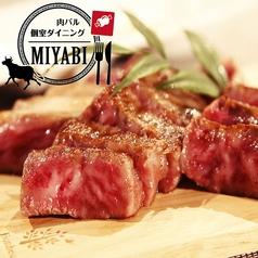 和個室×肉バル MIYABI 名駅駅前店の写真