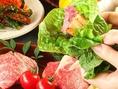包み菜サニーレタスで和牛をくるんで栄養満点!