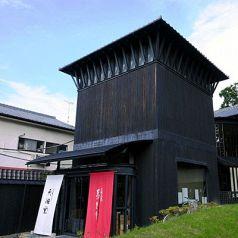 吉野本葛 天極堂 奈良本店の写真