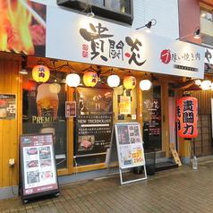 焼肉 貴闘炎 八丁堀店の外観2