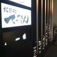 【北新地駅徒歩3分】ENISHI北新地ビル4Fにございます!