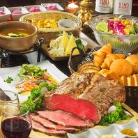 【ローストビーフコース】で王国の料理を御堪能あれ!